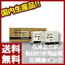 【送料無料】【在庫品即納】【国内生産】東芝テック TOSHIBA インキ TD300 対応汎用インク RH-1000 黒 / お試しサンプル1本