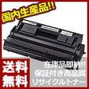 【送料無料】【在庫品即納】【国内生産】富士通 Fujitsu LB317A リサイクルトナー / 1本