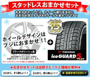 ������̵����YOKOHAMA������������5�ץ饹IG50�ץ饹165/60R1515��������ۥ����뤪�ޤ������åȢ������åɥ쥹������ۥ�����4�ܥ��åȥۥ����륫�顼���֥�å��ϡ�yokohama-winter��