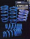 送料無料(一部離島除く) ESPELIR エスペリア スーパーダウンサス アウディ A3(1997~2003 8L系 )