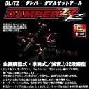 送料無料(一部離島除く) BLITZ ブリッツ 車高調 ZZ-R (ダブルゼットアール) ミツビシ ランサーエボリューション(1999〜2001 エボリューション CP9A)