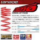 送料無料(一部離島除く) TANABE タナベ サスペンション DF210 トヨタ ヴォクシー(2007〜2014 70系 ZRR70W)