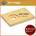 木材加工オプション【平面加工ざぐり穴(丸穴、四角穴)】平面に大きい穴を途中まで開け、さらに小さな穴を開ける加工です。スピーカーのバッフル面