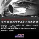 送料無料(一部離島除く) 5ZIGEN ゴジゲン マフラーカッター トヨタ シエンタ(2015〜 170系 純正15インチ車 NSP170G)