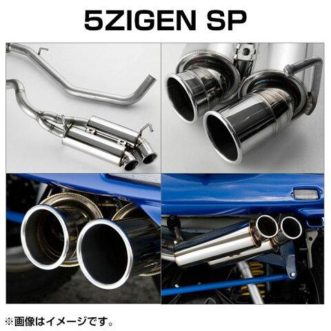 送料無料(一部離島除く) 5ZIGEN ゴジゲン 5ZIGEN SP マフラー スズキ ジムニー(1998〜 JB系 JB23W) フジコーポレーション