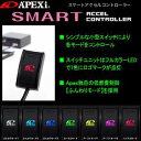 【送料無料でお探しの方】APEXi アペックス スマートアクセルコントローラートヨタ ランドクルーザー プラド(2002〜2009 120系 KDJ120W)
