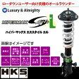 【数量限定】 送料無料(一部離島除く) HKS エッチケーエス車高調 ハイパーマックス エススタイルL トヨタ ヴェルファイア(2008〜2015 20系 ANH20W)