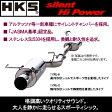 【数量限定】 送料無料(一部離島除く) HKS エッチケーエス サイレントハイパワータイプHマフラー スバル レガシィ B4(2003〜2009 BL系 BL5)