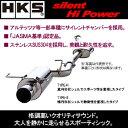 【数量限定】 送料無料(一部離島除く) HKS エッチケーエス サイレントハイパワータイプSマフラー スバル インプレッサ WRX STI(2000〜2004 GDB )