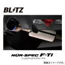 送料無料(一部離島除く) BLITZ ブリッツ マフラー NUR-SPEC F-Ti スバル BRZ(2012〜 ZC6 ZC6)