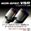 送料無料(一部離島除く) BLITZ ブリッツ マフラー NUR-SPEC VSR トヨタ ウィッシュ(2009〜 20系 ZGE20W)