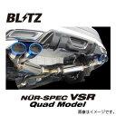 送料無料(一部離島除く) BLITZ ブリッツ マフラー NUR-SPEC VSR Quad ニッサン スカイライン(2013〜 V37系 ) フジコーポレーション