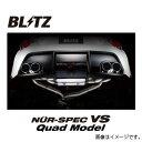 送料無料(一部離島除く) BLITZ ブリッツ マフラー NUR-SPEC VS Quad ホンダ オデッセイ(2013〜 RC1・RC2 )