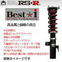 送料無料(一部離島除く) RS-R アールエスアール車高調 ベストi ニッサン キューブ(2002〜2008 Z11系 BZ11) フジコーポレーション フジコーポレーション
