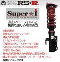 送料無料(一部離島除く) RS-R アールエスアール車高調 スーパーi トヨタ クラウン アスリート(2012〜 210系 GRS214) フジコーポレーション
