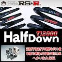 送料無料(一部離島除く) RS-R アールエスアール Ti2000 ハーフダウンサス トヨタ ヴォクシー(2014〜 80系 ZRR85W) フジコーポレーション