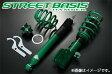 送料無料(一部離島除く) TEIN テイン 車高調 ストリートベイシス トヨタ ウィッシュ(2009〜 20系 ZGE20W)
