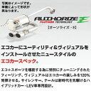 送料無料(一部離島除く)FUJITSUBO フジツボ AUTHORIZE E オーソライズE マフラートヨタ シエンタ(2015〜 170系 純正15インチ車 NHP170G)