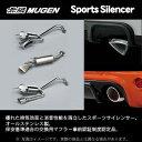 送料無料(一部離島除く)MUGEN 無限 マフラー スポーツサイレンサーホンダ フリード(2008〜 全てのグレード GB3)