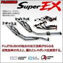 送料無料(一部離島除く)FUJITSUBO フジツボ Super EX スーパーEXホンダ シビック タイプR(2007〜 FD系 FD2)