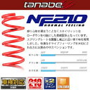 送料無料(一部離島除く) TANABE タナベ サスペンション NF210 トヨタ ヴォクシー(2007〜2014 70系 ZRR75G) フジコーポレーション