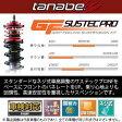 送料無料(一部離島除く) TANABE タナベ車高調 サステックプロGF ホンダ S-MX(1996〜2002 全てのグレード RH1)