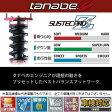 送料無料(一部離島除く) TANABE タナベ車高調 サステックプロZ1 ダイハツ タント(2007〜2013 L375系・L385系 L375S)