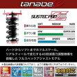 送料無料(一部離島除く) TANABE タナベ車高調 サステックプロZ40 トヨタ プリウス(2015〜 50系 ZVW50)