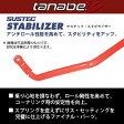 送料無料(一部離島除く) TANABE タナベ サステック スタビライザーダイハツ タント(2003〜2007 L350系・L360系 L350S)