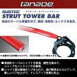 送料無料(一部離島除く) TANABE タナベ サステック ストラットタワーバースバル インプレッサ スポーツ(2011〜 GP系 GP7)