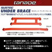 送料無料(一部離島除く) TANABE タナベ サステック アンダーブレースニッサン セレナ(2010〜 C26系 C26)