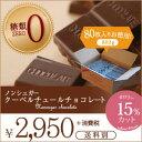 ノンシュガー チョコレート80枚入お得なご自宅用(糖質制限 糖類ゼロ)【05P03Dec16】