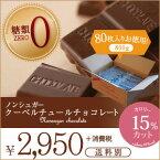 ノンシュガー チョコレート80枚入お得なご自宅用(糖質制限 糖類ゼロ)【05P06Aug16】