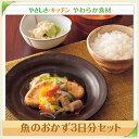 魚のおかず3日分セット【/ふくなお、やわらか食、介