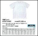 <ミズノ>半袖Tシャツ 87wt21001(ホワイト/マーク無)柔道試合用女子Tシャツ