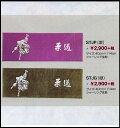<九櫻/九桜>スポーツバスタオル STJG