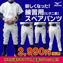 <ミズノ・mizuno>練習用スペアパンツ プラクティスパンツ 野球練習着  ユニフォームパンツ
