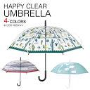 ショッピングネイル 4色展開 デザイン 透明傘 雨傘 直径1m SPICE スパイス HHLG70 ビニール 傘 アンブレラ パラソル Happy Clear Umbrella クリア 梅雨 通勤 通学 グラスファイバー ネイルガード 北欧 雑貨