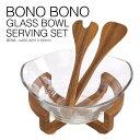 @ BONO BONO GLASS BOWL SERVING...