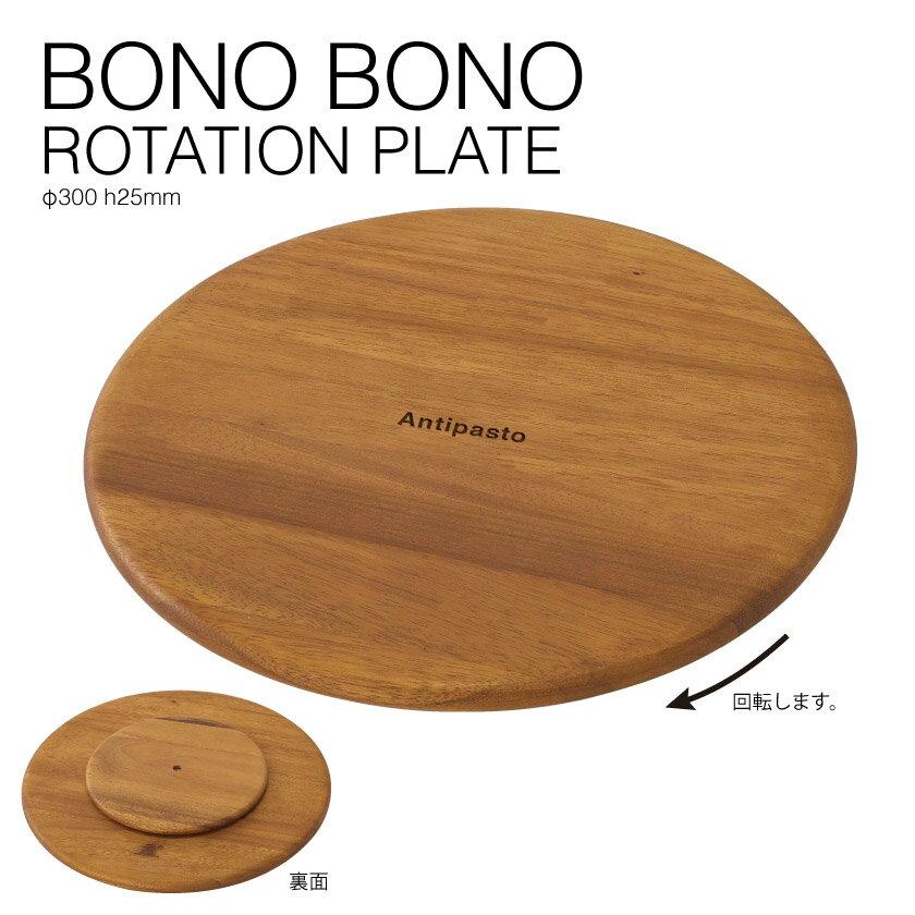 @【45%OFF!】 BONO BONO ROTATION PLATE ウッド ラウンド 回転 プレート SPICE スパイス WHLT7040 木の食器 皿 トレー 手作り 北欧 雑貨 ククサ キッチン 食器 パーティー ギフト ケーキ ピザ デザート 前菜 回る