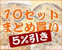 5%引き【10セットまとめ買い】4種えらべる 手のし柿の種 小袋(58g×4種)