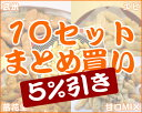 5%引き【10セットまとめ買い】ご自宅用選べる!個袋10袋セット