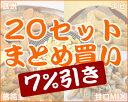 7%引き【20セットまとめ買い】ご自宅用選べる!個袋10袋セット