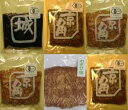 京角おかきセット(6枚特製箱入り)