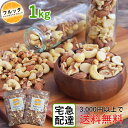 ミックスナッツ 1kg (2x500g) 無塩 素焼き 無添加 贅沢な4種のナッツのミックス