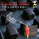【バレンタイン 早割 10%OFF】 バレンタイン チョコレ...