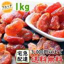 ベニ塩トマト 1kg ドライトマト 乾燥
