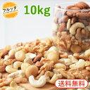 ロースト ミックスナッツ 1kg x10セット 送料無料 贅沢4種 ナッツ 無添加 無塩 素焼き mix nuts お中元に フルッタ
