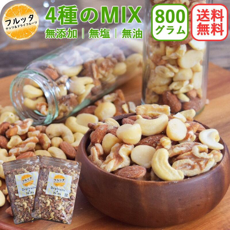 ミックスナッツ 約 1kg 送料無料 (2x400g) 無塩 素焼き 無添加 贅沢な4種のナッツのミックス