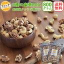 ミックスナッツ 約 1kg 送料無料 (2x400g) 無添加 無塩 素焼 ロースト 超豪華ミックス、高級ナッツ盛盛! 贅沢6種のナッツのミックス